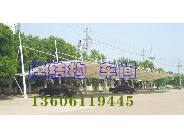 泰州车棚膜结构 13606119445