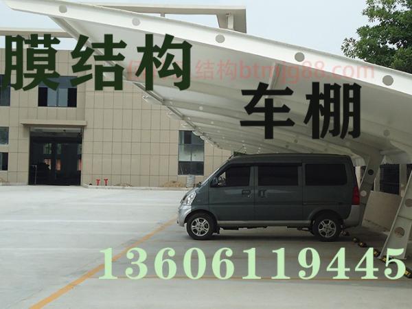 膜结构 车棚 推拉蓬 推拉篷 推拉棚 13606119445 膜结构车棚工程