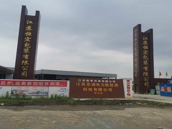 江苏恒宏包装有限公司汽车棚项目落成