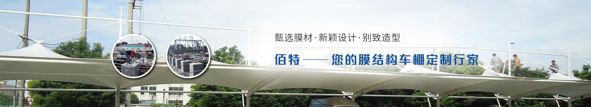 甄选膜材  新颖设计  别致造型   佰特—您的膜结构车棚定制行家