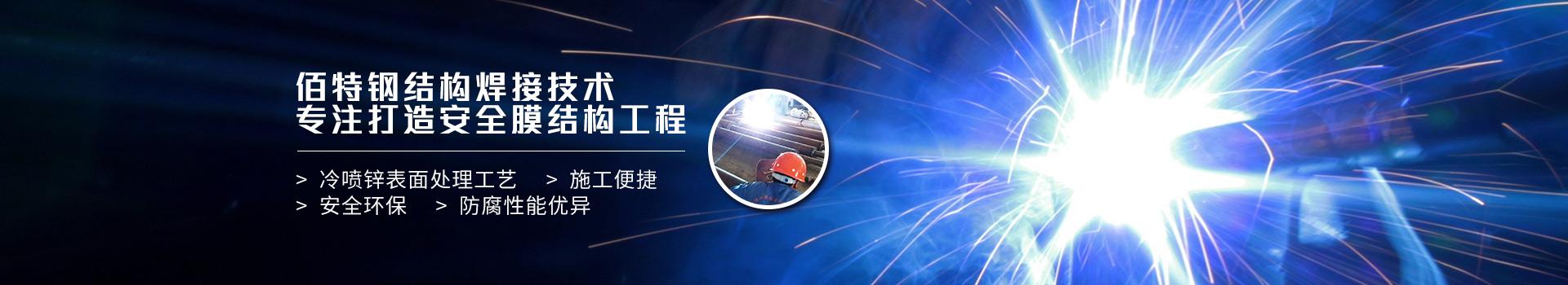 佰特钢结构焊接技术-专注打造安全膜结构工程
