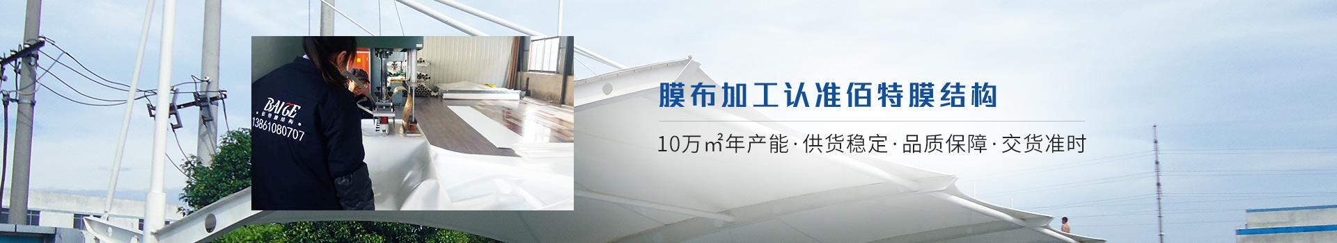 膜布加工认准佰特膜结构 10万㎡年产能,供货稳定,品质保障,交货准时!