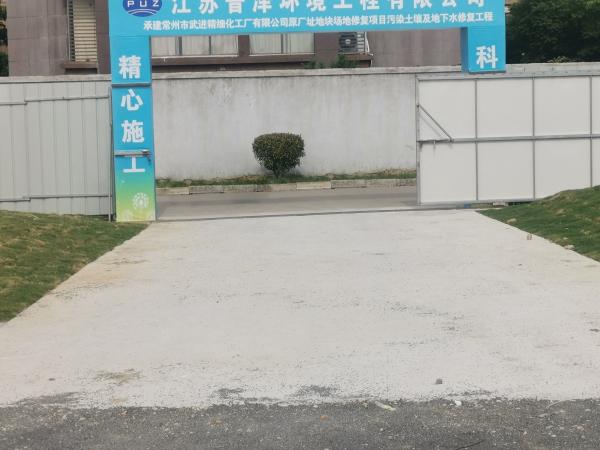 江苏普泽环境工程有限公司土壤修复大棚项目